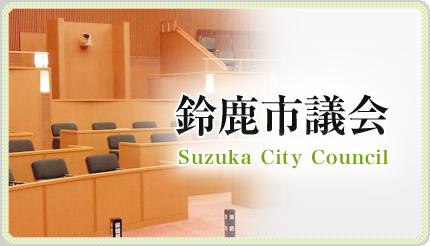 스즈카시 의회