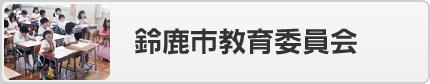 스즈카시 교육위원회