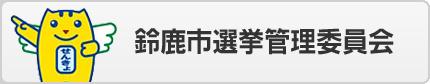 스즈카시 선거 관리 위원회