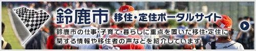 Suzuka-shi emigration, domiciliation portal site