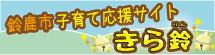 Suzuka-shi niño cuidado apoyo sitio.. la campanilla