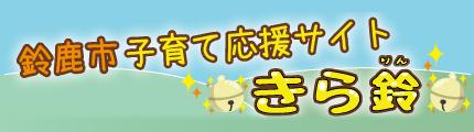 Suzuka-shi child care support site kira bell