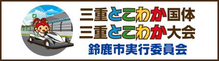 Triple tokowaka national polity, triple tokowaka meet Suzuka-shi executive committee