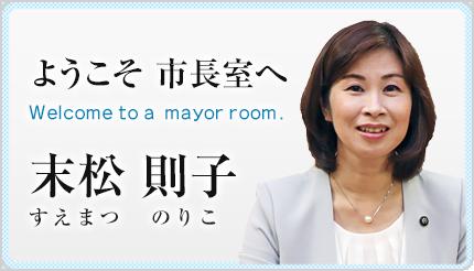 Welcome to mayor room