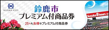 Gift certificate with Suzuka-shi premium