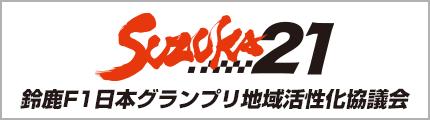 스즈카 F1 일본 그랑프리 지역 활성화 협의회