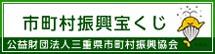 Municipalities promotion public lottery