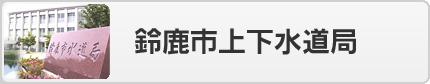 스즈카시 상하 수도국