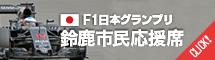 스즈카 F1일본 그랑프리 스즈카시민 응원석