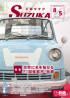 Public information Suzuka