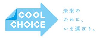 「COOL CHOICE」統一ロゴマーク